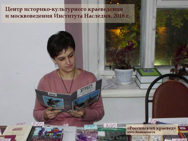 Центр краеведения, москвоведения и крымоведения Института Наследия. Палаты Аверкия Кириллова