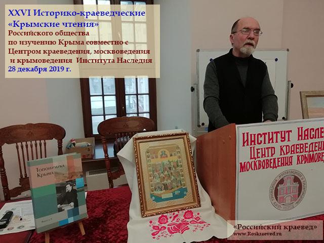Историко-краеведческие