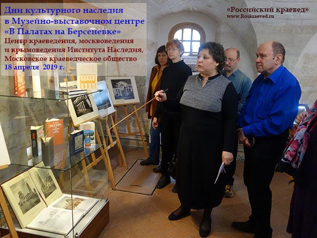 Дни культурного наследия. 2019 г.