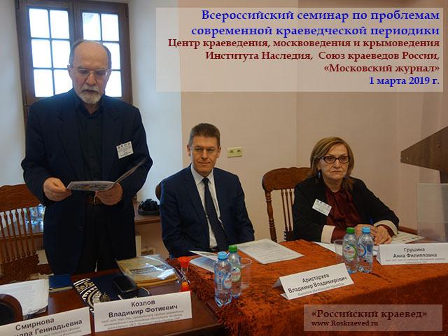 Всероссийский семинар по проблемам краеведческой периодики. 2019 г.