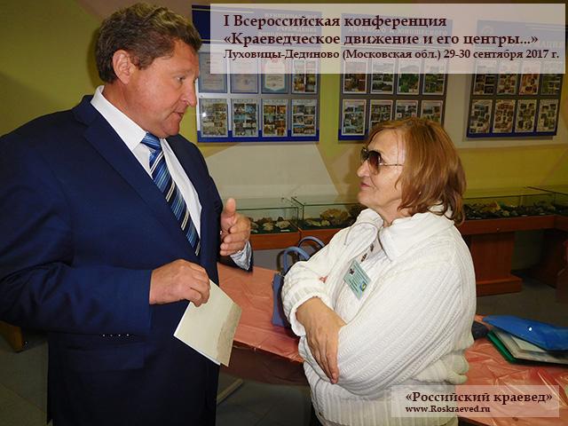 Глава городского округа Луховицы В.Н.Барсуков и гл. редактор