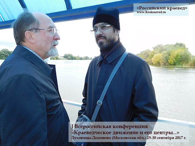 Председатель СКР и МКО проф. В.Ф.Козлов и член Совета МКО, настоятель храма иконы Божией Матери