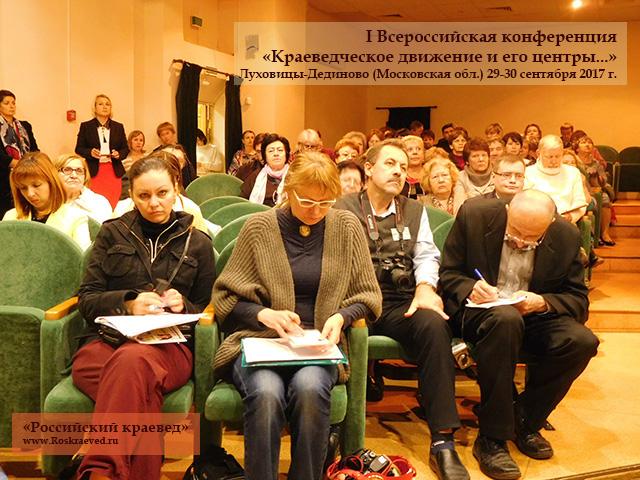 29 сентября 2017 г. Участники пленарных заседаний. Луховицы