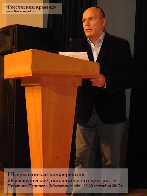 В.Н.Ревякин, председатель Историко-краеведческого клуба