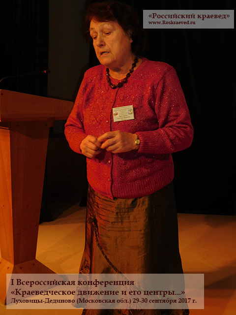 С.И.Ярославцева, член Совета МКО, секретарь Зюзинского общества старожилов (Москва). Вечернее пленарное заседание 29 сентября 2017 г. Луховицы