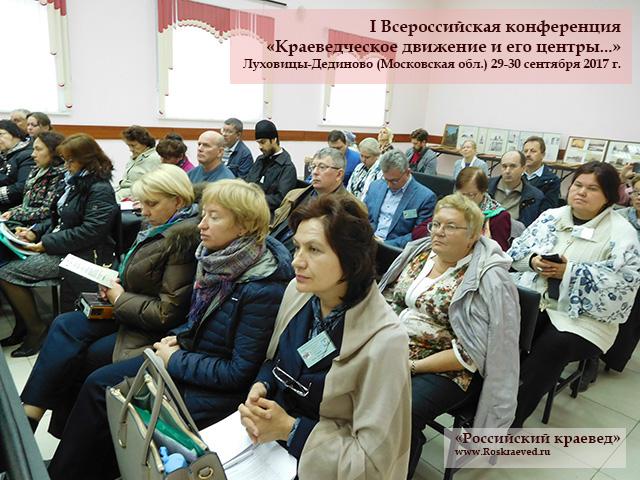 30 сентября 2017 г. Дединово.  Участники круглого стола по проблемам церковного краеведения