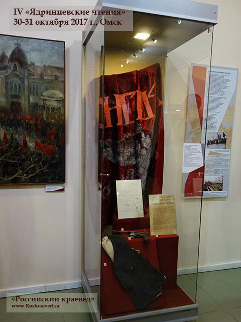 IV Ядринцевские чтения (30-31 октября 2017 г. Омск). ОГИК музей. На выставке
