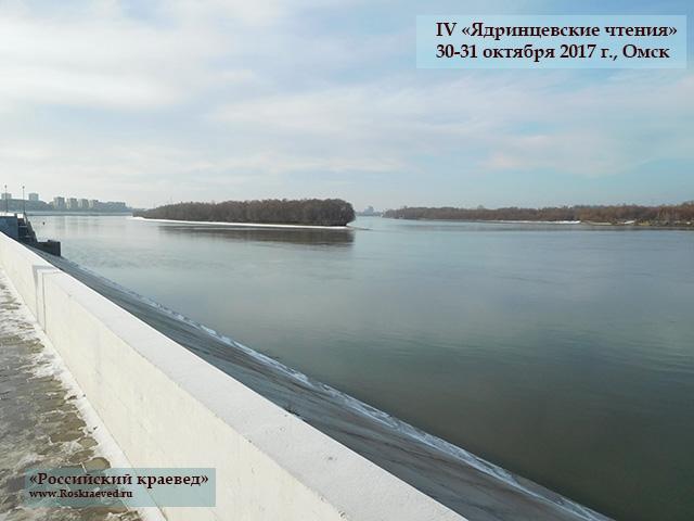 IV Ядринцевские чтения (30-31 октября 2017 г. Омск). Река Иртыш. Набережная