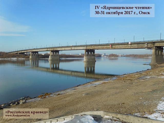 IV Ядринцевские чтения (30-31 октября 2017 г. Омск). Река Иртыш у Ленинградского моста