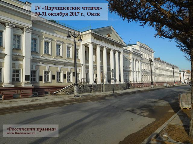 IV Ядринцевские чтения (30-31 октября 2017 г. Омск). Здание Кадетского корпуса
