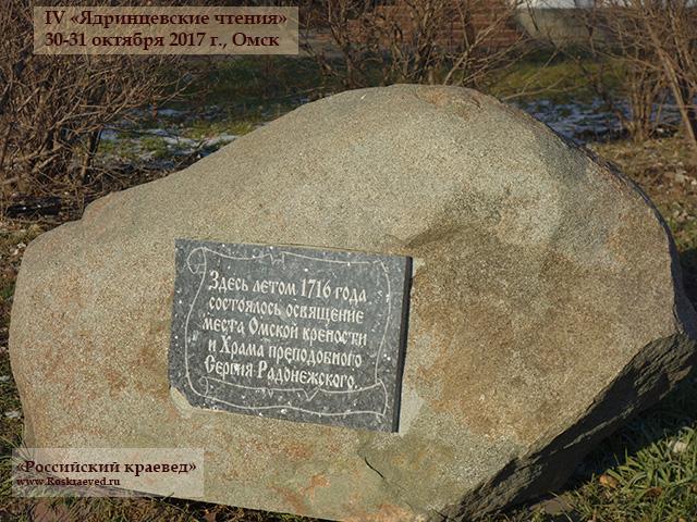 IV Ядринцевские чтения (30-31 октября 2017 г. Омск). Памятный камень на месте первой Омской крепости