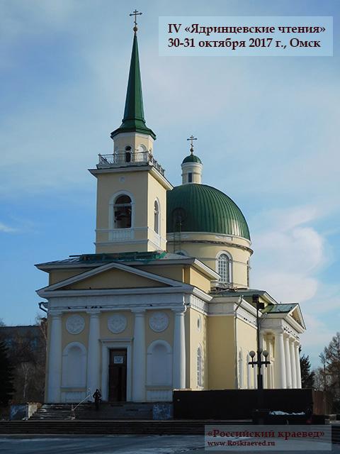 IV Ядринцевские чтения (30-31 октября 2017 г. Омск). Никольский Казачий собор