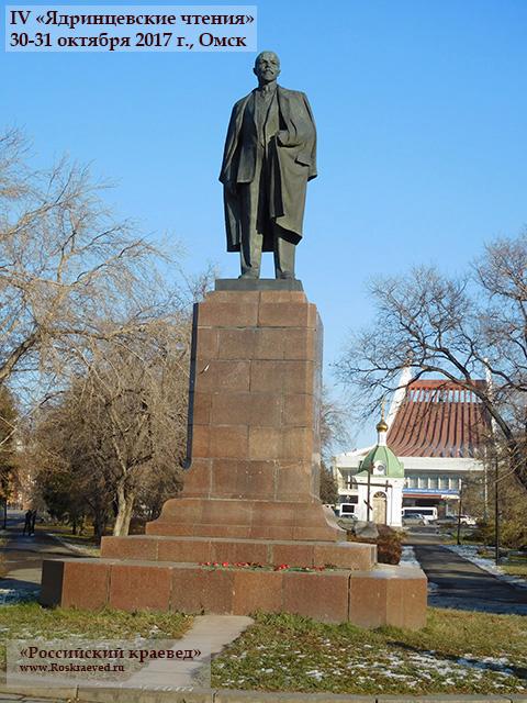 IV Ядринцевские чтения (30-31 октября 2017 г. Омск). Памятник В.И.Ленину (1957) на Ильинской горке (ныне Ленинский сквер) на месте разрушенного Ильинского собора