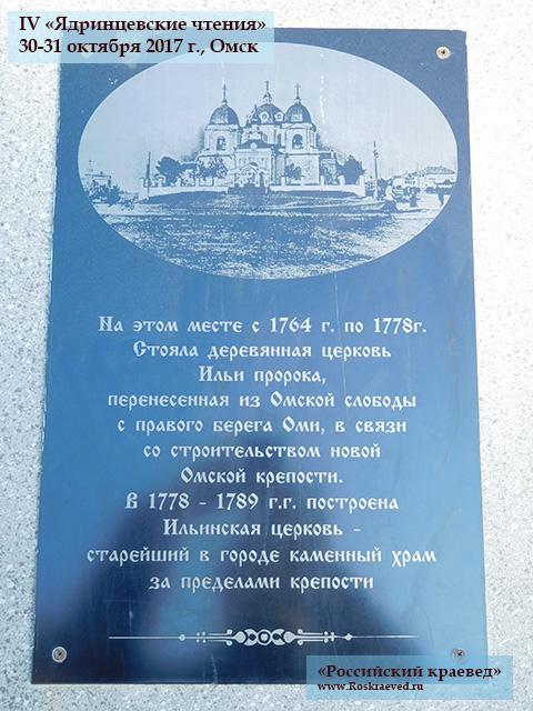 IV Ядринцевские чтения (30-31 октября 2017 г. Омск). Мемориальный знак на бывшей Ильинской горке в память разрушенного Ильинского собора