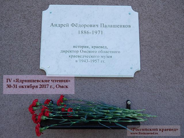 IV Ядринцевские чтения (30-31 октября 2017 г. Омск). Мемориальная доска А.Ф.Палашенкову