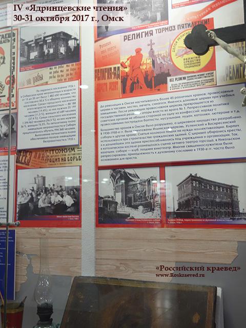 IV Ядринцевские чтения (30-31 октября 2017 г. Омск). ОГИК музей. Разделы экспозиции