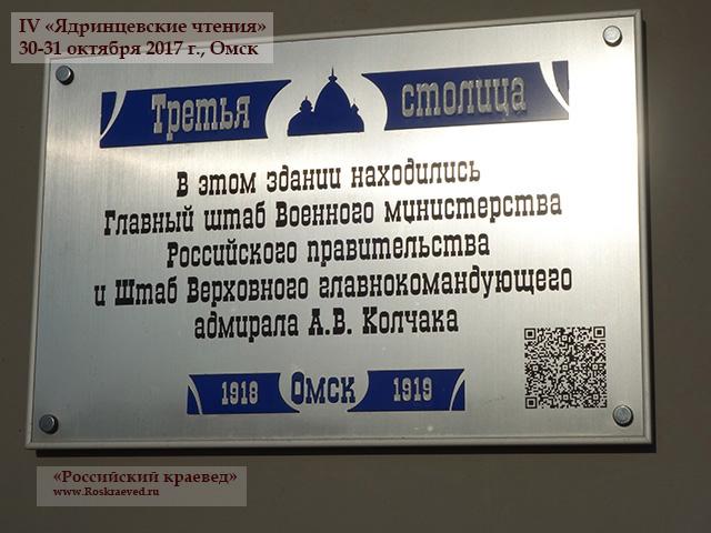 IV Ядринцевские чтения (30-31 октября 2017 г. Омск). Памятные таблички на исторических зданиях Омска