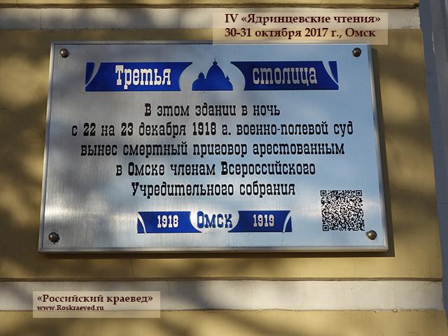 IV Ядринцевские чтения (30-31 октября 2017 г. Омск).Памятные таблички на исторических зданиях Омска