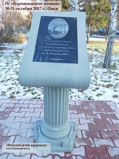 IV Ядринцевские чтения (30-31 октября 2017 г. Омск). Памятный знак на месте