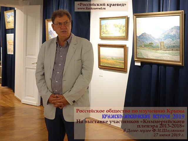член Совета РОПИК, Заслуженный художник РФ, проф. С.А.Сиренко