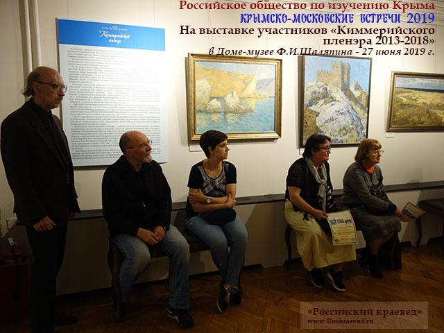 члены Совета РОПИК (слева направо): Б.В.Арсеньев, В.Ф.Козлов, К.А.Смирнова, Н.И.Клёнова (крайняя справа) и гости