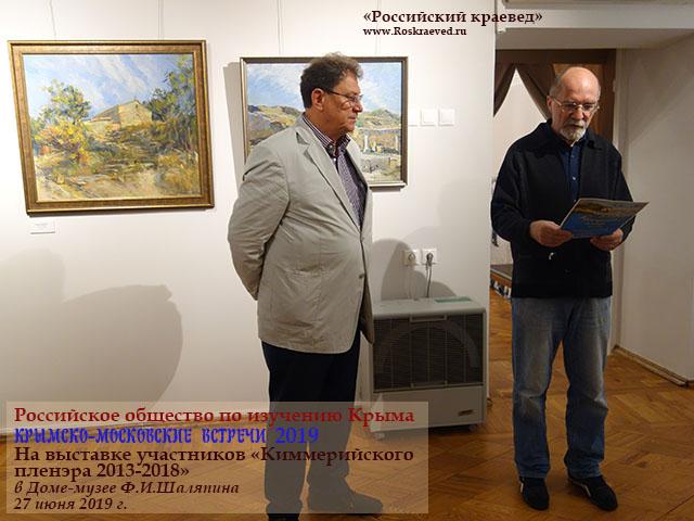 С.А.Сиренко и председатель РОПИК В.Ф.Козлов