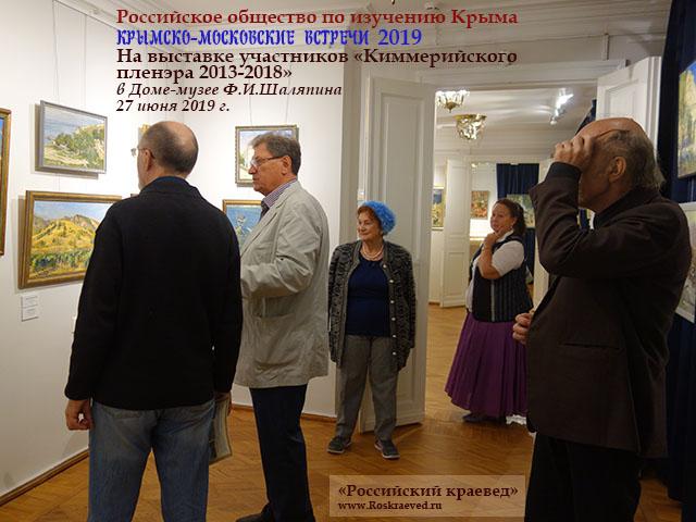 Выставка в залах Дома-музея Ф.И.Шаляпина
