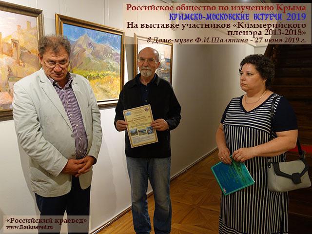 Члены Совета РОПИК: С.А.Сиренко, В.Ф.Козлов (председатель), А.Г.Смирнова (первый зам. председателя)