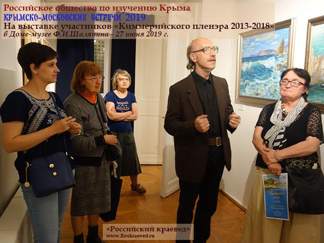 Члены РОПИК (слева направо): К.А.Смирнова, Н.И.Клёнова, О.Н.Иевлева, Б.В.Арсеньев,  и гости